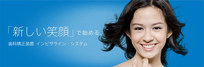 新しい笑顔で始める 歯科矯正装置インビザライン・システム