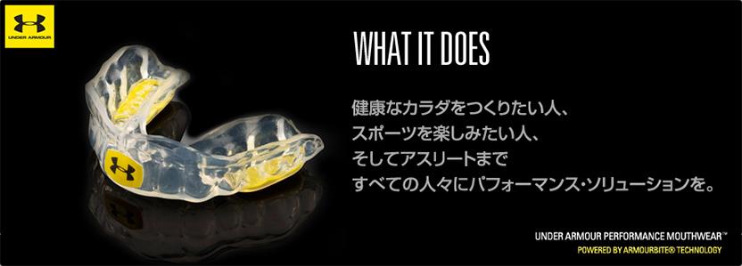 アンダーアーマー・マウスウェアの商品画像