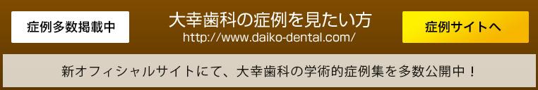大幸歯科の症例を見たい方新オフィシャルサイトにて、 大幸歯科の学術的症例集を多数公開中!症例サイトは こちら