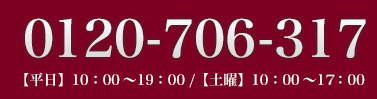 0120-706-317